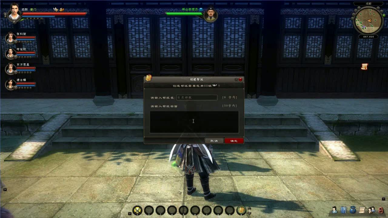 Guild Castle Video | Age of Wulin: Legend of the Nine Scrolls